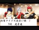 【アイドルマスター SideM】デレステPがSideMを実況プレイ part6【LIVE ON ST@GE】