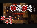 【リモートローカルプレイ】ゆるがく! ぱーと43【Crypt of the NecroDancer】