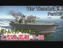 【War Thunder海軍】こっちの海戦の時間だ Part125【ゆっくり実況・日本海軍】