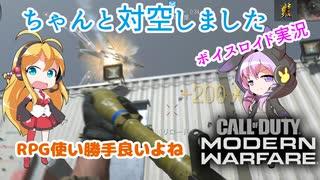 選ばれたのは、Call of Duty Modern Warfareでした。【7試合目】