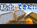 【Minecraft】無からは何も生じないクラフト 4【東狐ユウ】