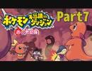 【初見実況】 ポケモン不思議のダンジョン 赤の救助隊 【Part7】