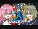 【ロックマン5】ごり押せ! チャージキック!! その5【ゆっくり実況】