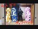 【キョム子】【キョム美】チェリーハント踊ってみた【キョム男】【よとぅ菜】