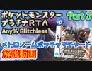 ポケットモンスター プラチナ RTA メトロノームポッチャマチャート解説動画【Part3】