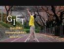 【アニー】本家の場所でGIFTを踊ってみた【ダンマスワールドエントリー】