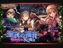 【神バハ】 聖夜の福音 吸血姫と氷の魔女