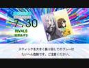 【DTX】RIVALS / 田所あずさ【神田川JET GIRLS】