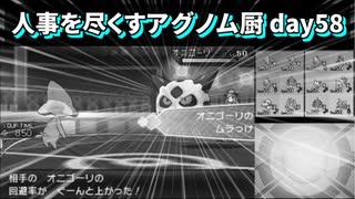 【ポケモンUSUM】人事を尽くすアグノム厨-day58-【華麗なるオニゴーリの倒し方】