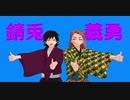【鬼滅のMMD】錆兎×義勇ポイント
