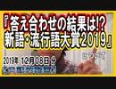 流行語大賞の結果!答え合わせ編!etc【日記的動画(2019年12月08日分)】[ 252/365 ]