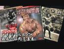 【音読】マッスル北村 メモリアルBOOK vol.1