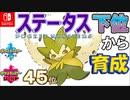 【ポケモン剣盾】ステータス下位から育成3 ワタシラガ 【45位~】