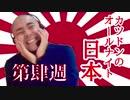 深夜のカツドンラジオ(^-^)v 第肆週