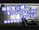 【MHP2G】移動禁止縛り【Part68】★6緊急事態発生!(VOICEROID実況)(みずと)