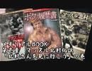 【音読】マッスル北村 メモリアルBOOK vol.2