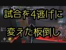 擬音厨【第五人格】試合を4逃げに変えた板当て(オーバーキル)【IdentityV】