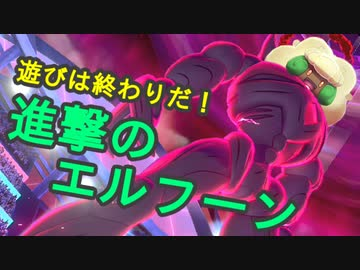 ポケモン 剣 盾 エルフーン