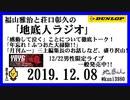 福山雅治と荘口彰久の「地底人ラジオ」  2019.12.08