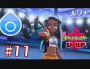 星飛雄馬と同じ投球フォームのおなご【ポケットモンスターシールド】#11