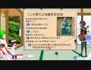 【観光】愛知県のお祭り、せともの祭り【ライクラ解説放送!イグゼ先生】