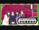 【会員限定版】令和演芸批評 第14回(12/10OA)
