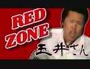 【音MAD】玉井さん×RED ZONE