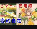 【FEH_499】 ピアニー使ってみた! ( 変幻自在のサポート性能! ) 『 幸夢の ピアニー 』 神階英雄 【 ファイアーエムブレムヒーローズ 】