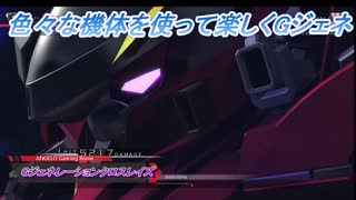 【Gジェネレーションクロスレイズ】色々な機体を使って楽しくGジェネ Part12(3/3)