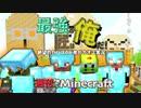 【週刊Minecraft】最強の匠は俺だ!絶望的センス4人衆がカオス実況最終回!【4人実況】