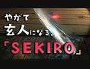 【SEKIRO-隻狼-】やがて玄人になる。【すいせいしなり】実況(38)
