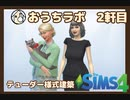 おうちラボ 2軒目【SIMS4】