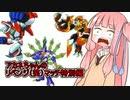 【ロックマンX4】アカネちゃんのZEROからスタート特別編【VOICEROID実況プレイ】