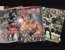 【音読】マッスル北村 メモリアルBOOK vol.6