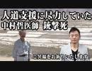 人道支援に尽力していた中村哲医師 銃撃死