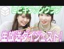 【会員限定】11/20生配信オフショット☪佐々木未来&美波わかな☪