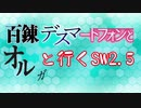 【東方卓遊戯】 百錬デスマートフォンとオルガと行くSW2.5 4-4 【ゆっくりTRPG】