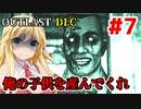 【OUTLAST DLC】マキきり葵の楽しい精神病院遠足☆#7【VOICEROID実況】