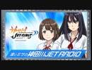 神田川JET GIRLS~凛とミサのJET RADIO~ 第02回 2019年11月04日ゲストLynn、ファイルーズあい