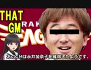 [マイライフ]あのGMは永井加奈子を獲得したようです。
