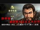 信長の野望・大志 2人雑談プレイ【桃+・足湯】 54