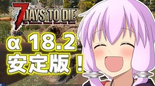 【7 Days To Die】撲殺天使ゆかりの生存戦略α18.2(b5) 10回目【結月ゆかり+α】