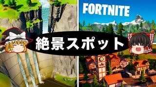 【フォートナイト】現マップの絶景スポットをご紹介!!一番良い眺めはどこ!?【FORTNITE】