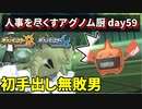 【ポケモンUSUM】人事を尽くすアグノム厨-day59-【初手出し勝ち全一男】