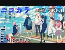 【ニコカラ】バッドエンドの映画は嫌いなんだ【on vocal】
