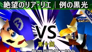 【第十回】64スマブラCPUトナメ実況【Losers四回戦第二試合】