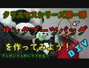 【DIY】牛乳パックで作るサンタブーツバッグ【Xmasシリーズ】