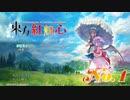 【実況】おぜうさまとUMAを求めて【東方紅輝心】#1