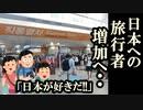 不買を忘れ日本旅行が増えてきた模様..それを知った韓国民の反応が異常