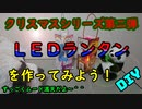 【DIY】牛乳パックで作るLEDランタン【Xmasシリーズ】
